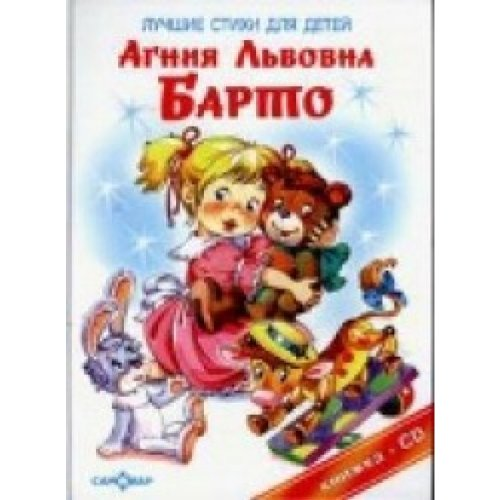 9785978100402: Best Rhymes for Children: Book & Audio CD - in Russian language