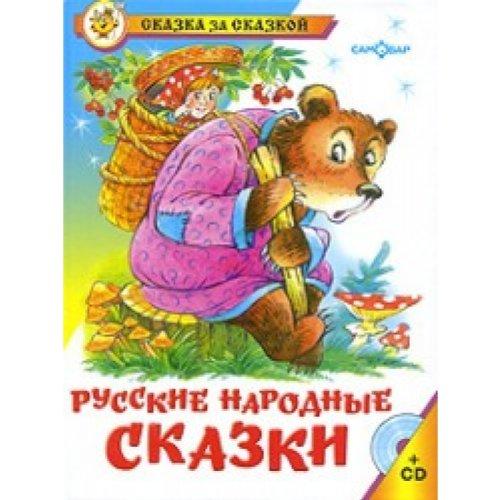 9785978100433: Russkie narodnye skazki (+ audiokniga CD)