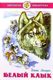 9785978103663: White Fang - Belyi Klyk - in Russian language