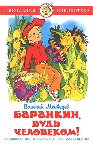 9785978109207: Barankin, bud chelovekom!