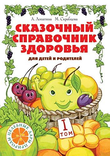 Skazochnyj spravochnik zdorov'ya. Tom 1 (Russian Edition): Lopatina, A.; Skrebtsova,