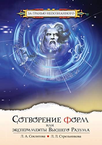 Creation of forms, or experiments of Higher: L.L. Strelnikova; Seklitova