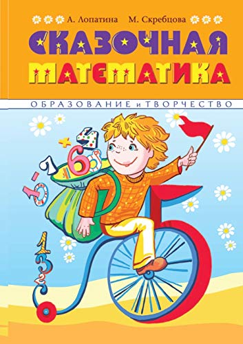 Fairytale mathematics. Funny poems, stories, games and: A. Lopatina; M.V.
