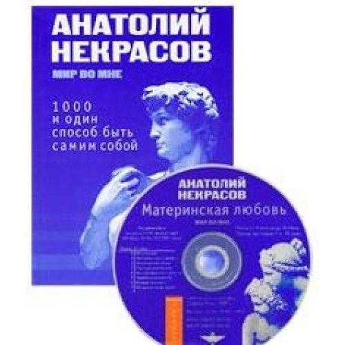 1000 one way to be themselves Vol: Anatoliy Nekrasov