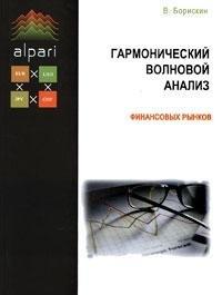 9785979100999: Harmonic wave analysis of financial markets / Garmonicheskiy volnovoy analiz finansovykh rynkov