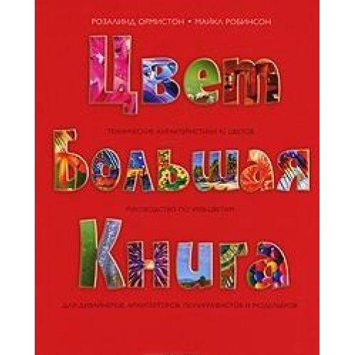 9785979400389: Color Tome Tsvet Bolshaya kniga