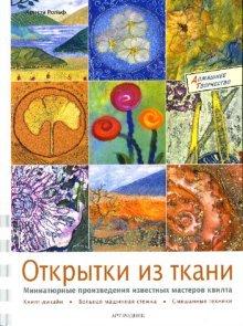 9785979400419: Postcards fabric / Otkrytki iz tkani
