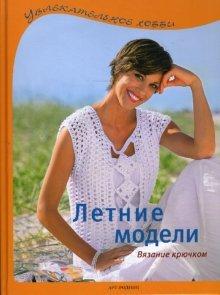 9785979400778: Summer model Crochet / Letnie modeli Vyazanie kryuchkom