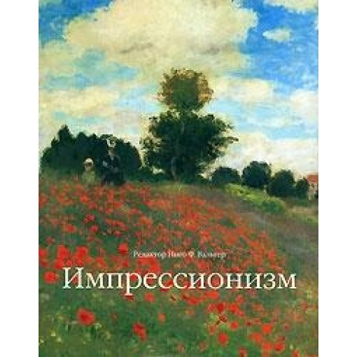 9785979401119: Impressionism / Impressionizm