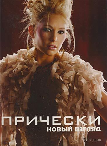 9785979401737: Hairstyle Book 1 / Pricheski Kn.1