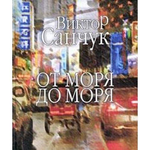 Ot morya do morya: Viktor Sanchuk