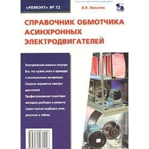 9785980031206: JWP. obmotchika induction motor. vyp72 / Spr. obmotchika asinkhronnykh elektrodvigatel. vyp72