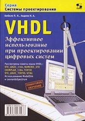 9785980032937: VHDL. Effective use of the design of digital systems / VHDL. Effektivnoe ispolzovanie pri proektirovanii tsifrovykh sistem