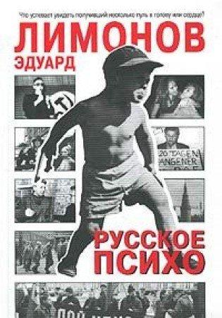 9785980420192: Russkoe psiho
