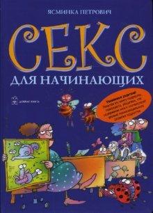 9785981241499: Sex for Beginners / Sex dlya nachinayushchikh