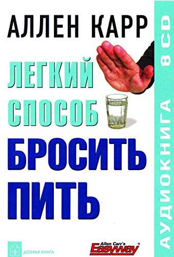 9785981243417: 8 CD Easy way to stop drinking Audiobook / 8 CD Legkiy sposob brosit pit Audiokniga