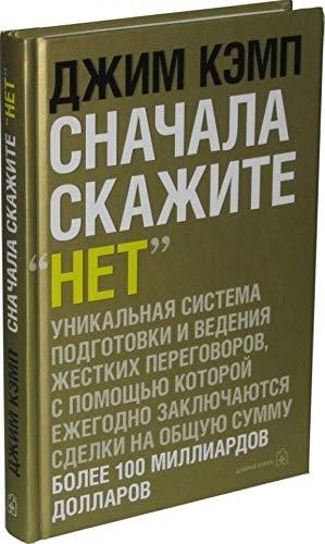 First say no Snachala skazhite net sekrety professionalnykh peregovorshchikov Tekhnologiya vedeniya...