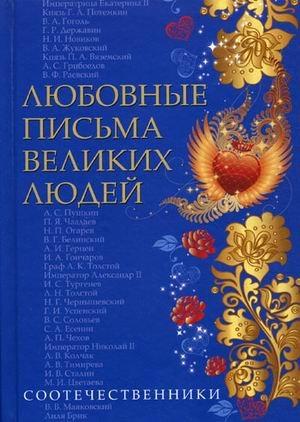 9785981244889: Love letters great men Compatriots Kn 3 Lyubovnye pisma velikikh lyudey Sootechestvenniki Kn 3