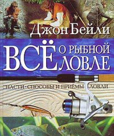 9785981501524: All about fishing / Vse o rybnoy lovle