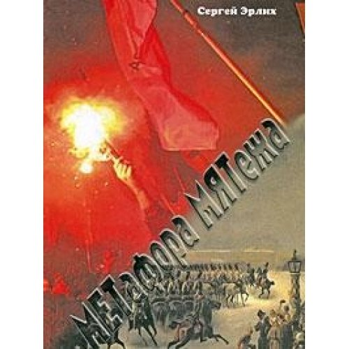9785981872815: A metaphor for rebellion the Decembrists in the political rhetoric of Putin's Russia. /