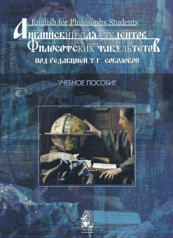 9785982273192: English for students of philosophy fakutetov English for Philosophy Students Textbook / Angliyskiy dlya studentov filosofskikh fakutetov English for Philosophy Students Uchebnoe posobie