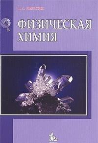 9785982275783: Physical Chemistry Textbook (neck) / Fizicheskaya khimiya Uchebnoe posobie (GRIF)