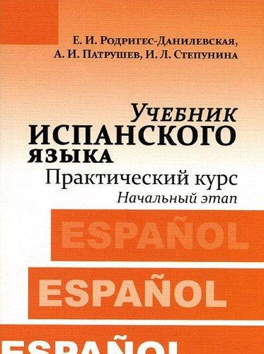 9785982278586: Uchebnik ispanskogo yazyka. Prakticheskiy kurs. Kniga 1. Nachalnyy etap. Uchebnik