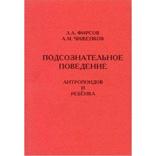 9785982850102: Podsoznatelnoe povedenie antropoidov i rebenka