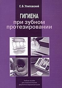 9785983224797: Hygiene in dental prosthetics Textbook. 2 ed / Gigiena pri zubnom protezirovanii Uchebnoe posobie. 2-e izd