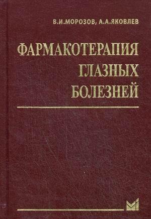 9785983225404: Pharmacotherapy of eye diseases. 6 th ed., Pererab.i additional / Farmakoterapiya glaznykh bolezney. 6-e izd., pererab.i dop