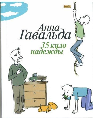 9785983582583: 35 kilo nadezhdy 35 kilos d espoir In Russian in Russian
