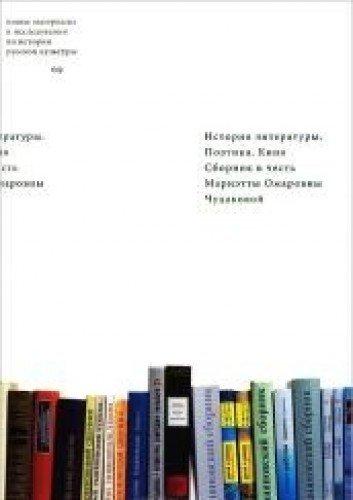 9785983791664: Istoriia Literatury. Poetika. Kino: Sbornik v Chest' Marietty Omarovny Chudakovoi (Novye materialy i issledovaniia po istorii russkoi kul'tury. Vyp. 9)