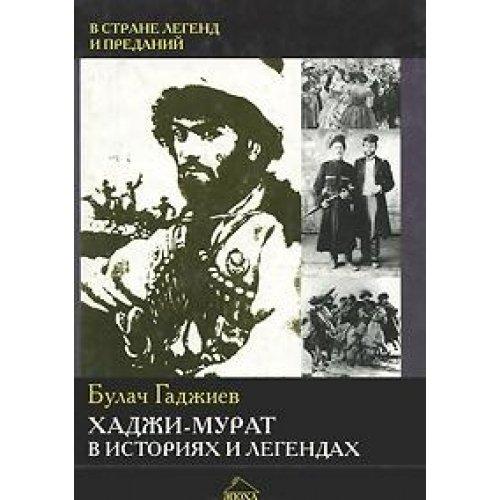 9785983900080: Hadzhi-Murat v predaniyah i legendah