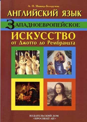 9785983980020: English. Western art from Giotto to Rembrandt / Angliyskiy yazyk. Zapadnoevropeyskoe iskusstvo ot Dzhotto do Rembrandta