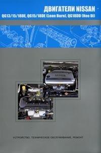 9785984100298: Nissan dvigateli QG13DE, QG15DE, QG18DE, QG15DE (Lean Burn), QG18DE (Lean Burn), QG18DD (Neo Di)