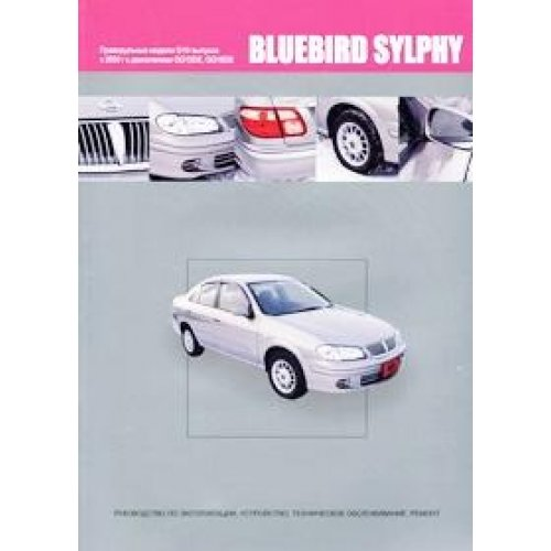 9785984100427: Nissan Bluebird Sylphy Pravorulnye modeli G10 2WD i 4 WD vypuska s 2000 g s benzinovymi dvigatelyami QG15DE QG18DE