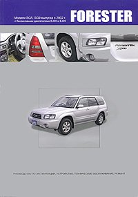 9785984100496: Subaru Forester. Modeli SG5 i SG9 (s 2002 g) s benzinovymi dvigatelyami EJ20 (SOHC MPI). Rukovodstvo po ekspluatatsii, ustroystvo, tehnicheskoe obsluzhivanie, remont