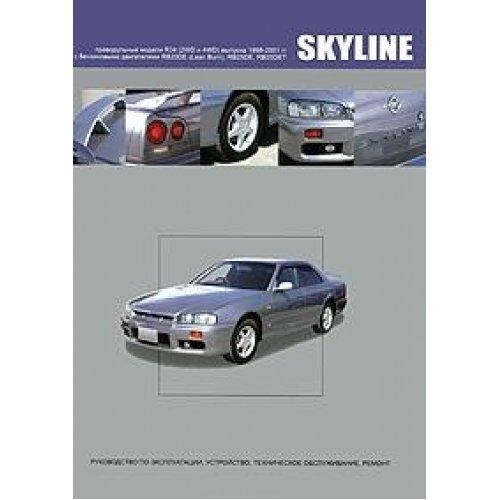 9785984100786: Nissan Skyline. Rukovodstvo po ekspluatatsii, ustroystvo, tehnicheskoe obsluzhivanie, remont
