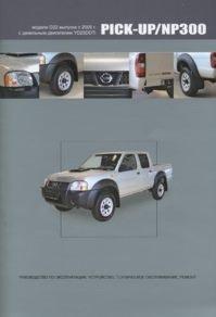 9785984100861: Nissan Pick-Up / NP300 (dizel) s 2005 g. vypuska. Rukovodstvo po ekspluatatsii, ustroystvo, tehnicheskoe obsluzhivanie, remont