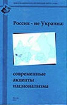 9785984180337: Rossiia - ne Ukraina: Sovremennye Aktsenty Natsionalizma