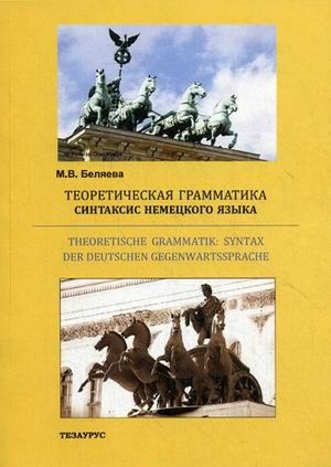 9785984211550: Teoreticheskaya grammatika. Sintaksis nemetskogo yazyka