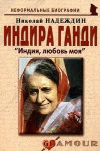 9785985511215: Indira Gandhi
