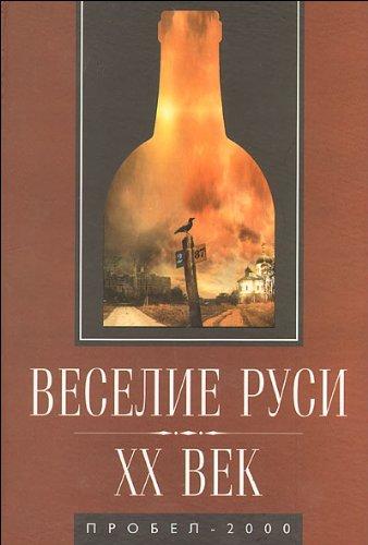 9785986040677: Joy Rus. XX century. Degree of recent Russian history from
