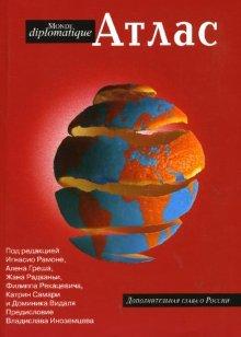 9785986230672: Atlas Le Monde diplomatique
