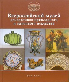 9785986410159: All-Russian Decorative - Applied and Folk Art Museum