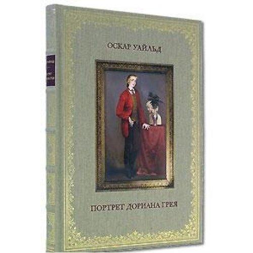 9785986480039: Portret Doriana Greya