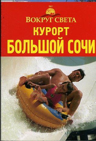 9785986520056: Kurort Bol'shoi Sochi. Putevoditel' [Resort Greater Sochi. Travel Guide]