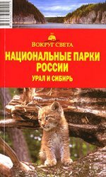 9785986521091: National. Parks Russia Ural and Siberia / Natsional. parki Rossii Ural i Sibir