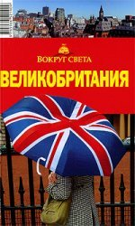 9785986521909: United Kingdom Guide - 2 nd ed. Ispra. and added. / Velikobritaniya Putevoditel - 2-e izd.,ispr. i dop.