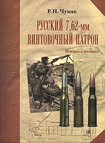 Russkii 7,62-mm vintovochnyi patron. Istoriia i evoliutsiia: Chumak Ruslan